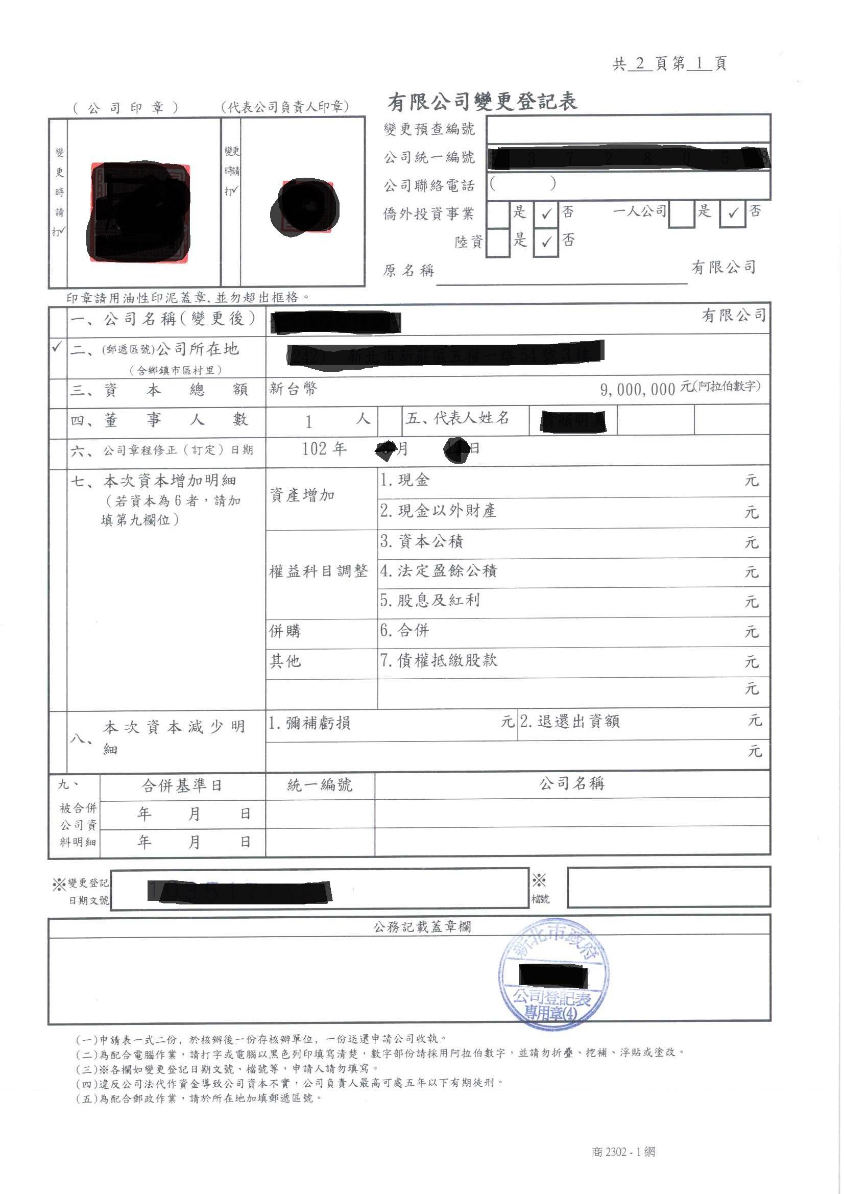 公證翻譯-變更事項登記表中翻英